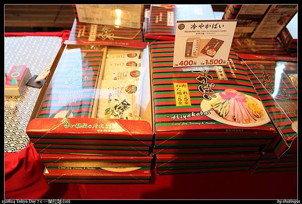 150824 Tokyo Day 7 c 一蘭拉麵 (10).jpg