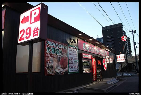 150824 Tokyo Day 7 c 一蘭拉麵 (23).jpg
