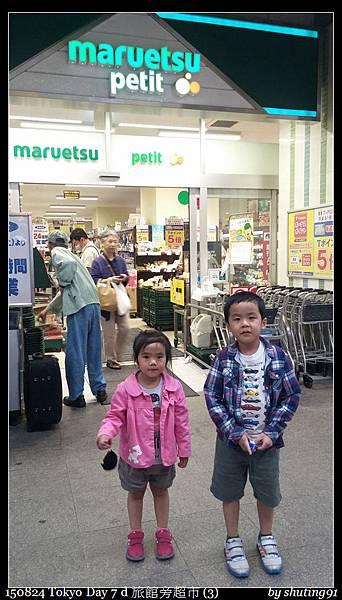 150824 Tokyo Day 7 d 旅館旁超市 (3).jpg