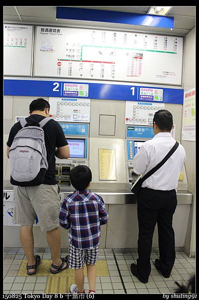 150825 Tokyo Day 8 b 千葉市 (6).jpg