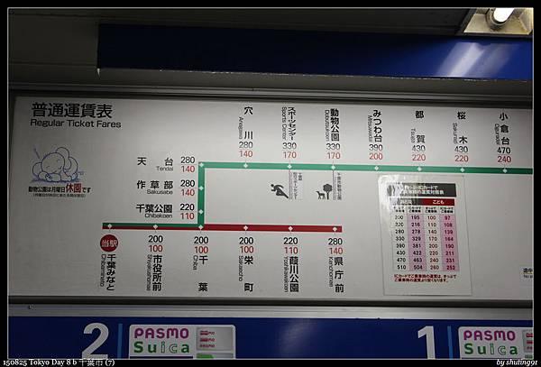 150825 Tokyo Day 8 b 千葉市 (7).jpg