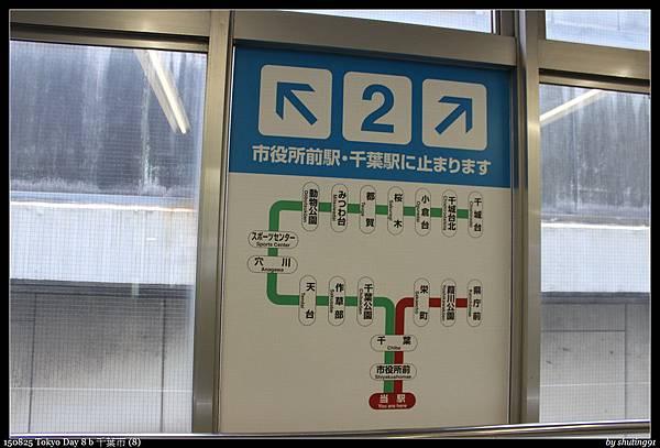 150825 Tokyo Day 8 b 千葉市 (8).jpg