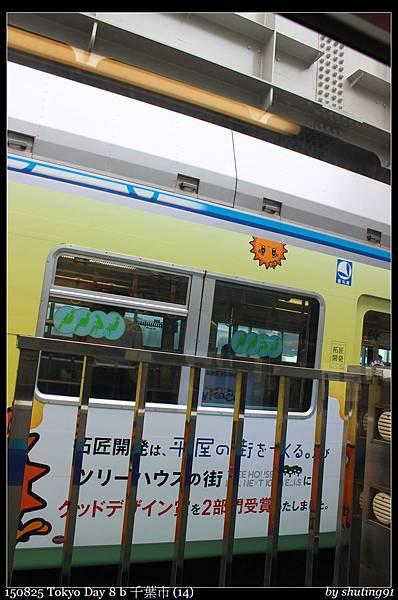 150825 Tokyo Day 8 b 千葉市 (14).jpg