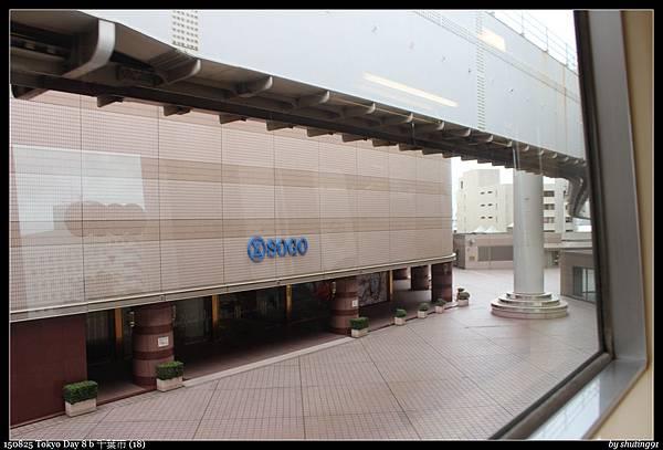 150825 Tokyo Day 8 b 千葉市 (18).jpg