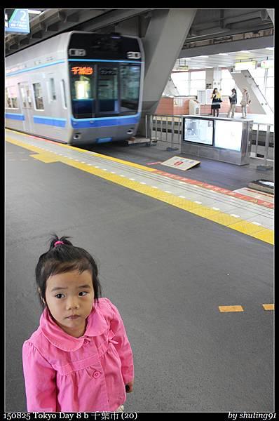 150825 Tokyo Day 8 b 千葉市 (20).jpg