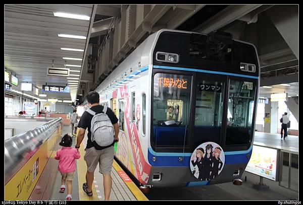 150825 Tokyo Day 8 b 千葉市 (21).jpg