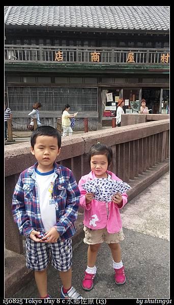 150825 Tokyo Day 8 c 水鄉佐原 (13).jpg