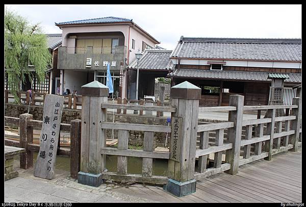 150825 Tokyo Day 8 c 水鄉佐原 (39).jpg