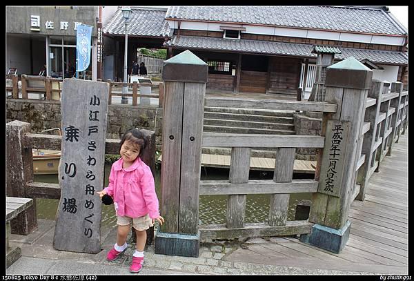 150825 Tokyo Day 8 c 水鄉佐原 (42).jpg