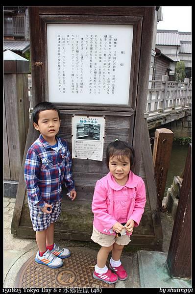 150825 Tokyo Day 8 c 水鄉佐原 (48).jpg