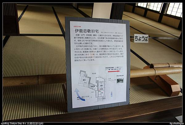 150825 Tokyo Day 8 c 水鄉佐原 (56).jpg