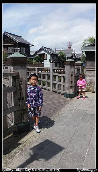 150825 Tokyo Day 8 c 水鄉佐原 (73).jpg