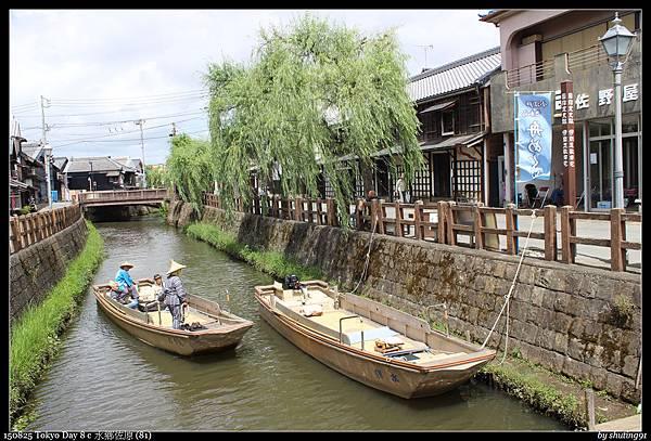 150825 Tokyo Day 8 c 水鄉佐原 (81).jpg