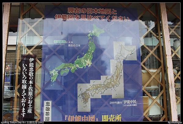 150825 Tokyo Day 8 c 水鄉佐原 (101).jpg