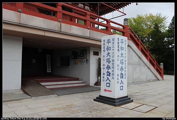 150825 Tokyo Day 8 g 成田山新勝寺 (18).jpg