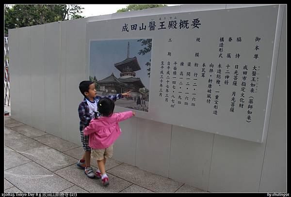 150825 Tokyo Day 8 g 成田山新勝寺 (27).jpg