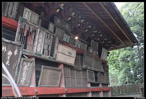 150825 Tokyo Day 8 g 成田山新勝寺 (33).jpg