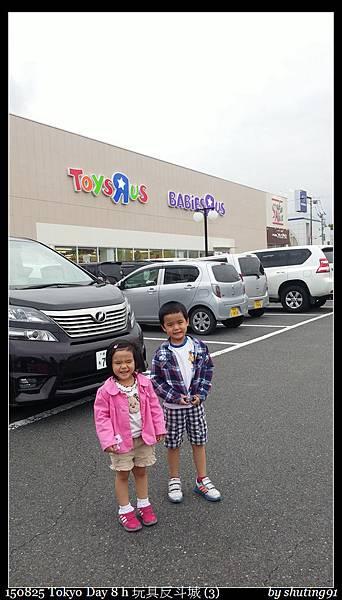 150825 Tokyo Day 8 h 玩具反斗城 (3).jpg
