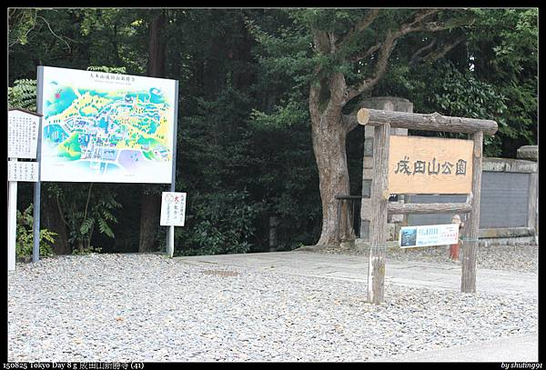 150825 Tokyo Day 8 g 成田山新勝寺 (41).jpg