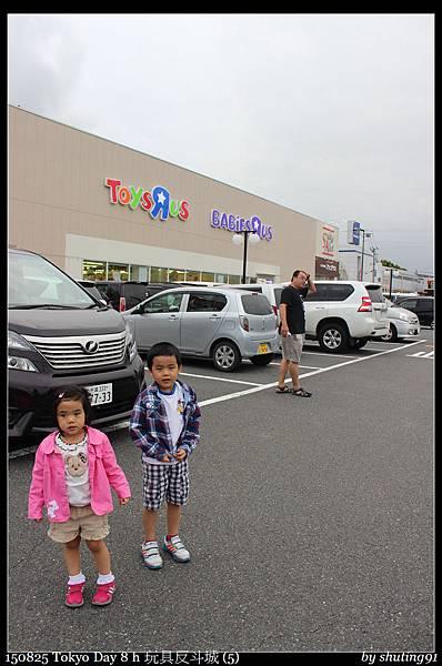 150825 Tokyo Day 8 h 玩具反斗城 (5).jpg