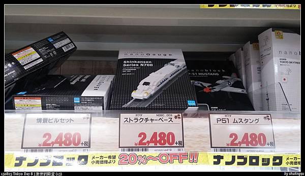 150825 Tokyo Day 8 j 激安的殿堂 (13).jpg