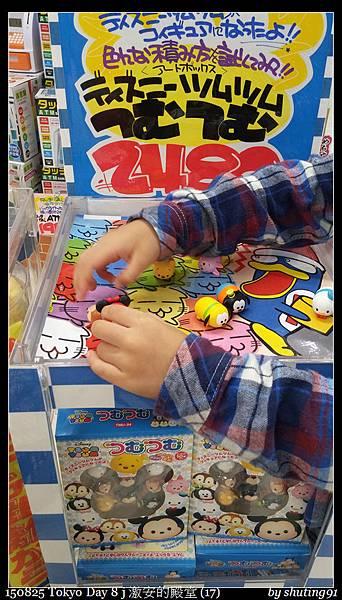 150825 Tokyo Day 8 j 激安的殿堂 (17).jpg