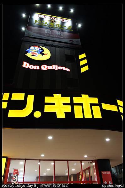 150825 Tokyo Day 8 j 激安的殿堂 (21).jpg