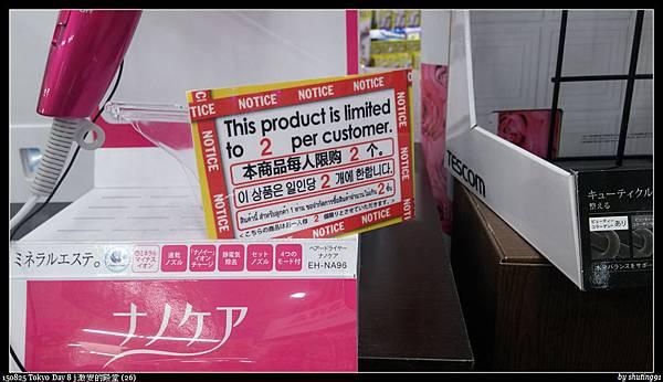150825 Tokyo Day 8 j 激安的殿堂 (26).jpg