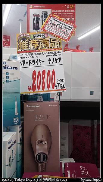 150825 Tokyo Day 8 j 激安的殿堂 (27).jpg