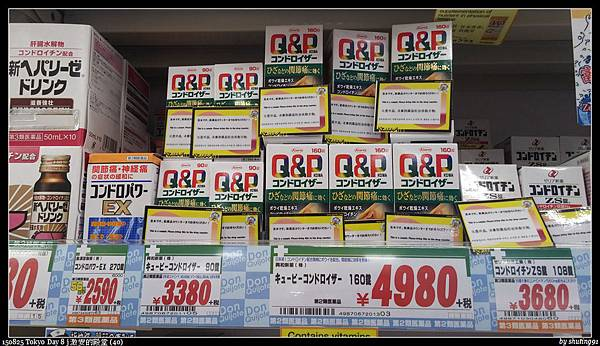 150825 Tokyo Day 8 j 激安的殿堂 (40).jpg