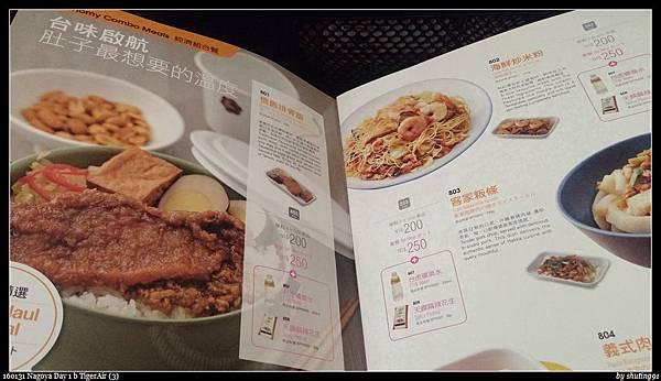 160131 Nagoya Day 1 b TigerAir (3).jpg