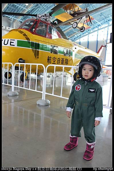160131 Nagoya Day 1 e 航空自衛隊浜松広報館 (7).jpg