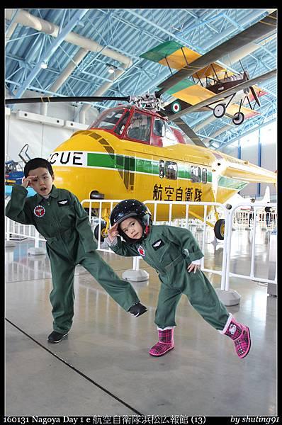 160131 Nagoya Day 1 e 航空自衛隊浜松広報館 (13).jpg