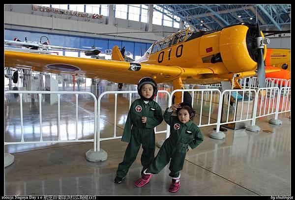 160131 Nagoya Day 1 e 航空自衛隊浜松広報館 (17).jpg