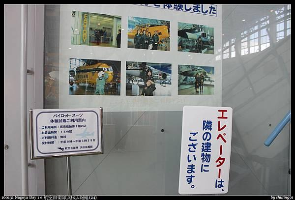 160131 Nagoya Day 1 e 航空自衛隊浜松広報館 (24).jpg