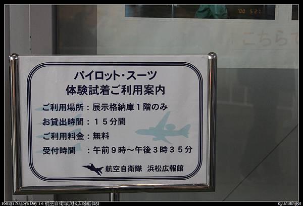 160131 Nagoya Day 1 e 航空自衛隊浜松広報館 (25).jpg