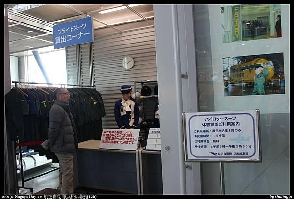 160131 Nagoya Day 1 e 航空自衛隊浜松広報館 (26).jpg