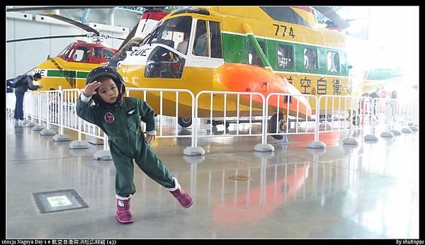 160131 Nagoya Day 1 e 航空自衛隊浜松広報館 (43).jpg
