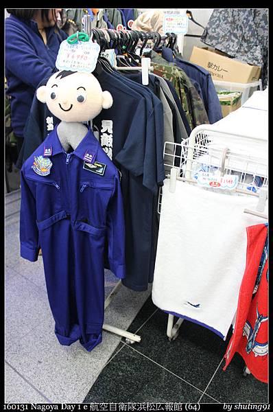 160131 Nagoya Day 1 e 航空自衛隊浜松広報館 (64).jpg
