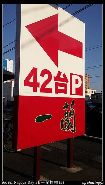 160131 Nagoya Day 1 h 一蘭拉麵 (2).jpg