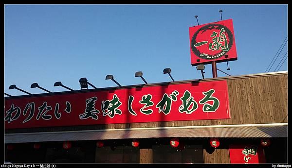 160131 Nagoya Day 1 h 一蘭拉麵 (1).jpg