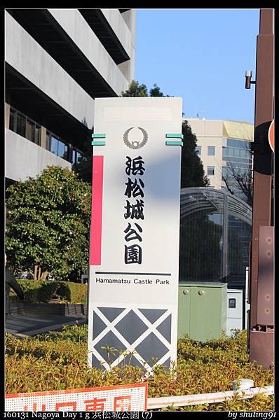 160131 Nagoya Day 1 g 浜松城公園 (7).jpg
