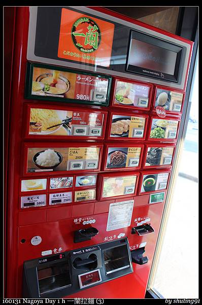 160131 Nagoya Day 1 h 一蘭拉麵 (3).jpg