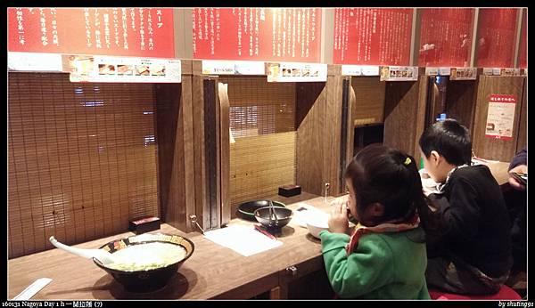 160131 Nagoya Day 1 h 一蘭拉麵 (7).jpg