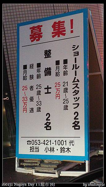 160131 Nagoya Day 1 i 超市 (6).jpg