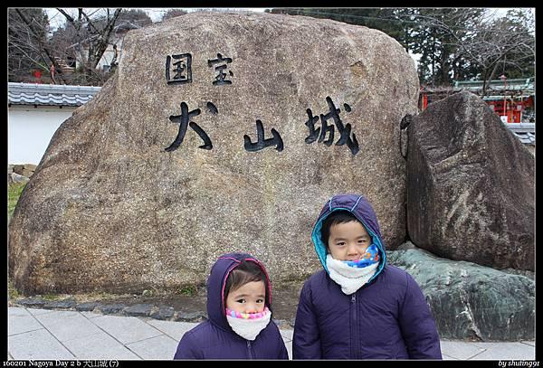 160201 Nagoya Day 2 b 犬山城 (7).jpg