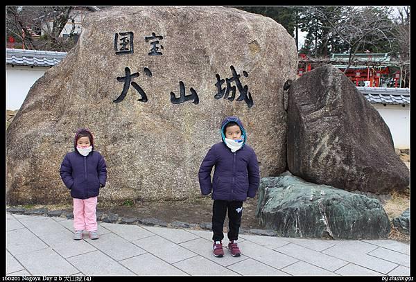 160201 Nagoya Day 2 b 犬山城 (4).jpg