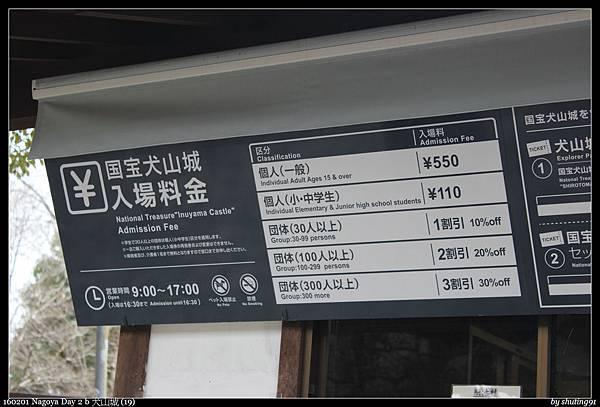 160201 Nagoya Day 2 b 犬山城 (19).jpg