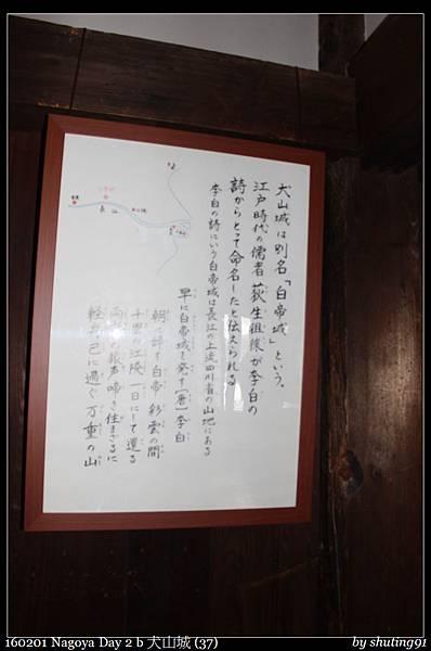 160201 Nagoya Day 2 b 犬山城 (37).jpg