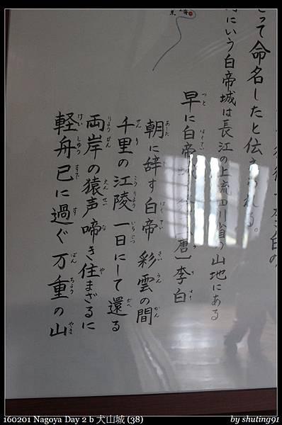 160201 Nagoya Day 2 b 犬山城 (38).jpg